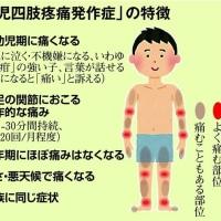 「かんの強い子」は「小児四肢疼痛発作症」という病気だった。
