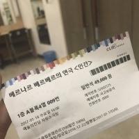 グンちゃんtwitter スティファニーさんと(^○^) ベルナール・ヴェルベールの演劇<人間>