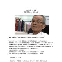 髙野院長「お別れ会」のお知らせ