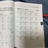 中国語 発音の組み合わせ