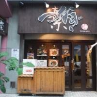 恵比寿東口 らぁ麺屋 つなぎ