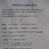 第3回・蒲原BIG1バトル開催のお知らせ