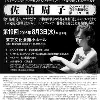 佐伯周子8月3日シューベルト全曲第19回当日券あります(No.2488)