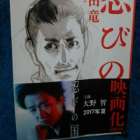 「忍びの国」和田竜 この夏、大野智主演で映画化!信雄はゴリ押しで知念侑李