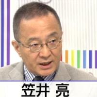 中川緑アナ・2017/2月以降出演予定