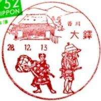 ぶらり旅・大鐸郵便局(香川県小豆郡土庄町)