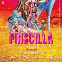 『ミュージカル プリシラ』 マチネ @日生劇場(12月20日)