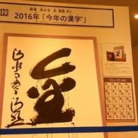 漢字の聖地