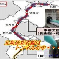 北海道新幹線はトンネル・・
