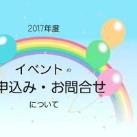 【イベントのお申込み・お問合せについて・2017年度版】