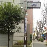 9.布田五宿→日本橋 - 街道を走る