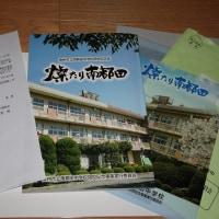 南都田(なつた)中学閉校1