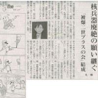 #akahata 核兵器廃絶の願い継ぐ/札幌 「被爆二世プラスの会」結成・・・今日の赤旗記事
