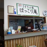 大成町銭湯は「ほっこり庵」運営管理。