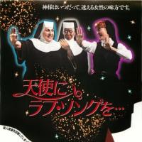 エミール・アンドリーノ監督「天使にラブソングを」(アメリカ、1992年、100分)