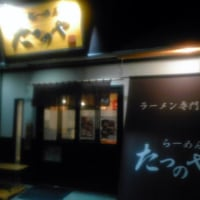 らーめん たつのや/濃厚豚骨らーめん (630円)+ミニチャーシュー丼 (250円)