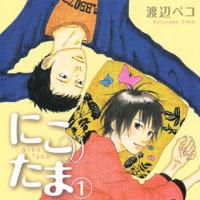 【無料立ち読み】にこたま/渡辺ペコ