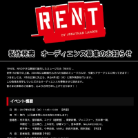3/23 RENT2017のTwitterの呟きは〜