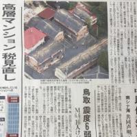 鳥取で震度6弱