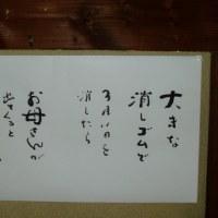 秋濤センセのメッセージ展にいってきた