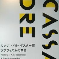 カッサンドル ポスター展