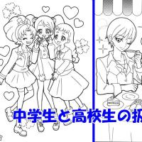 キラキラ☆プリキュアアラモードのぬりえ・その1