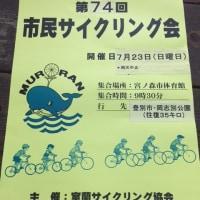 ちょっとお気軽に市民サイクリング