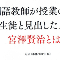 『宮澤賢治 永訣の朝の授業 トシへの約束』