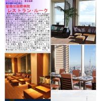 散策 「東京南東部-207」 レストラン・ルーク 聖路加国際病院