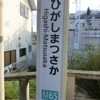 04/25: 駅名標ラリー2016夏休み三重ツアー#05: 伊勢中川~東松阪 UP
