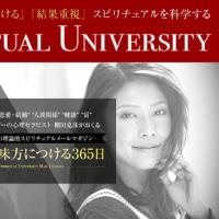 いよいよ【Spiritual University (スピリチュアルユニバーシティ)】のオープン!by棚田克彦
