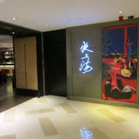 二日目のランチは「夜上海」