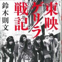 映画監督の鈴木則文さんが死去 「トラック野郎」で人気博す