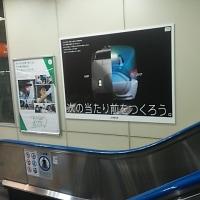 ブログ170316 JR東日本 新幹線の周年ポスター