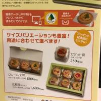 美味しいパンとお菓子〜あかしあの森〜