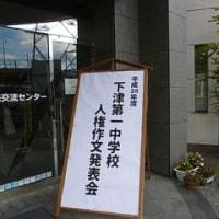 下津一中人権作文発表会(11月25日)