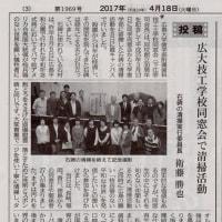 衛藤勝也 広大技工学校同窓会で清掃活動