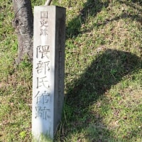 No.2643 隈部氏館跡