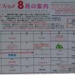 【告知&募集】平成29年8月の予定