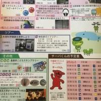 柏の葉の東京大学柏キャンパス一般公開2016