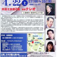 4.22弁護士会講演会(問われる憲法の危機)