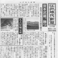 江戸時代新聞