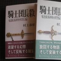 言葉の備忘録 59  村上春樹 『騎士団長殺し』 (3)