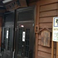 【上寺湯】★3 共同浴場 野沢温泉村