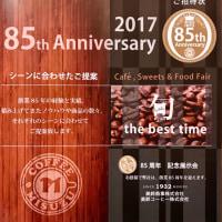 美鈴コーヒー帯広支店より、創業85周年記念展示会のご案内!