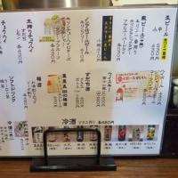 鳥ぼん@徳島県徳島市 「阿波尾鶏 各種」
