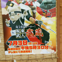 今年も浄化して参りましょう、埼玉県民ヒーロー!『坂東武人 武蔵』はこのあと11時から(再)。