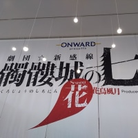 劇団☆新感線『髑髏城の七人』Season花