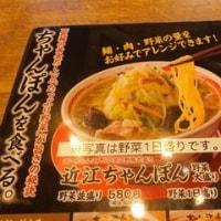 """久しぶりの""""近江ちゃんぽん""""食ったドー!"""