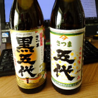 鹿児島県川内市・山元酒造の芋焼酎「さつま五代と黒五代」